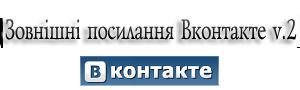 Зовнішні посилання Вконтакте