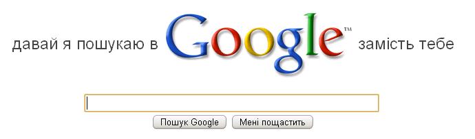 Давай я пошукаю в Google замість тебе!