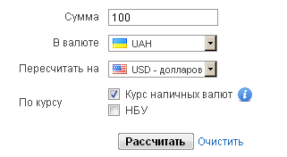Конвертор валют
