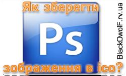 Як зберегти зображення в ico?