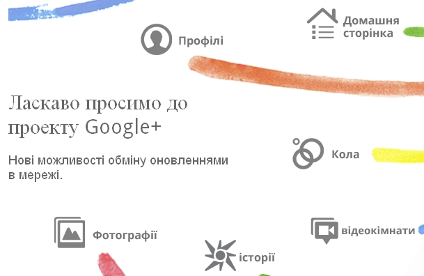 Нова соціальна мережа від Google