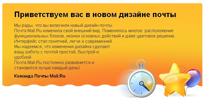 Новий дизайн пошти Mail.Ru