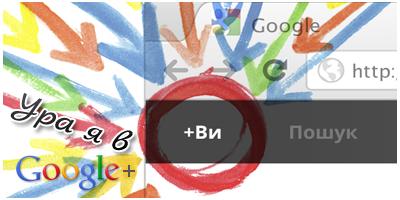 Ура я в Google+ !