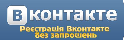 Реєстрація Вконтакте без запрошень
