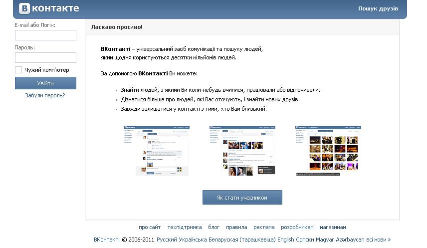 Головна сторінка Вконтакте