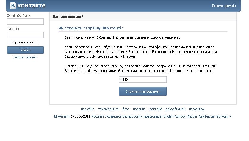 Сторінка реєстрації Вконтакте