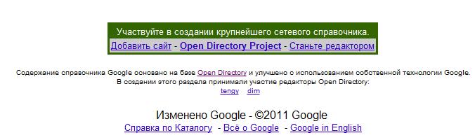 Якась із сторінок каталогу Google