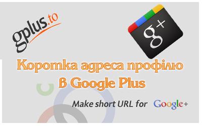 Коротка адреса профілю в Google Plus