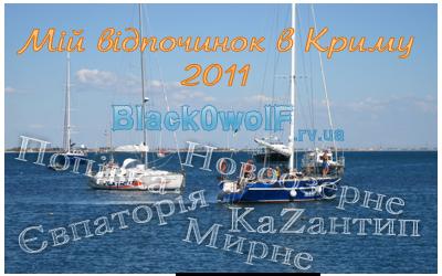 Приїхав з відпочинку. Крим 2011
