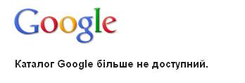 Каталог Google більше не існує