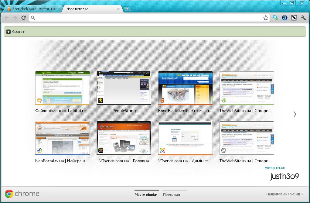 Нова стартова сторінка в Google Chrome