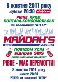 Рекламний плакат. Майdaн's 2 - 8 жовтня 2011 року.
