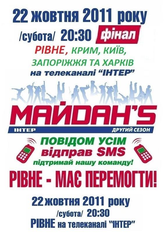 Рекламний плакат. Майdaн's 2 - 22 жовтня 2011 року.