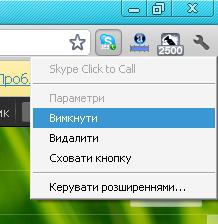 Як відключити розширення Skype Click to Call