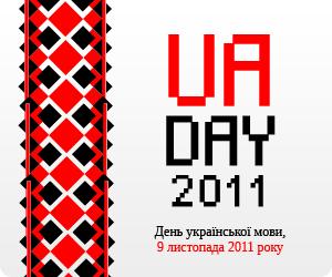 День української мови
