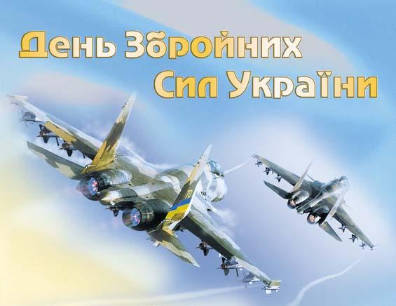 Двадцятиріччя Збройних Сил України