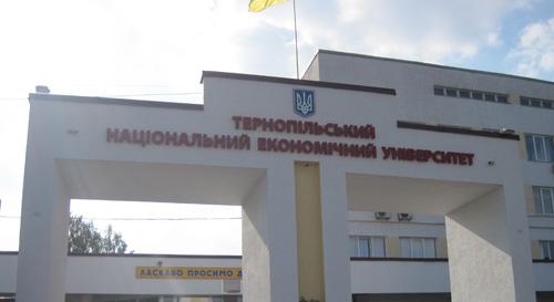 Тернопільський національний економічний університет