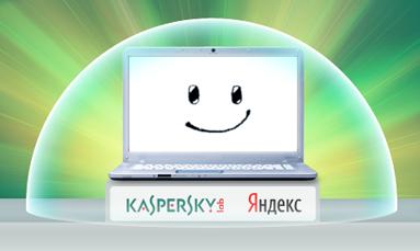 Безкоштовний Антивірус Касперского