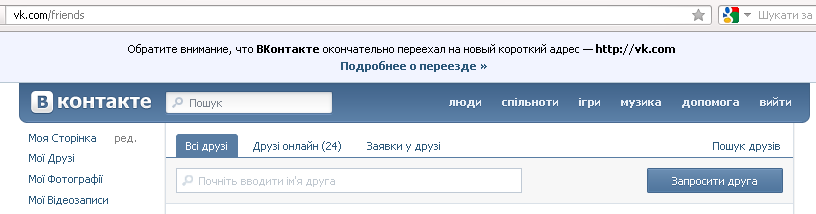 ВКонтакте перейшов на vk.com