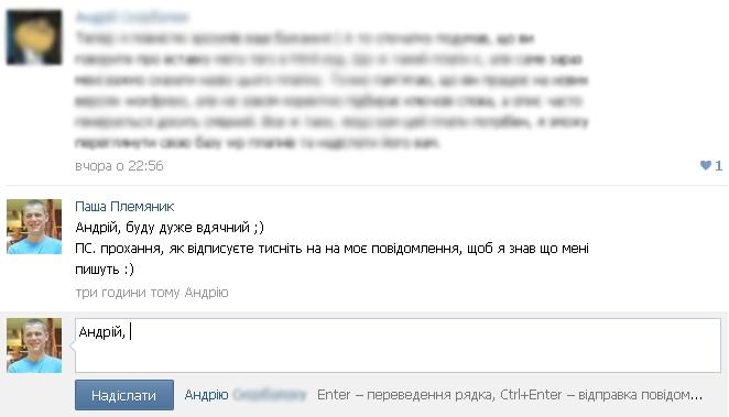 Як відповідати ВКонтакті з іменем?