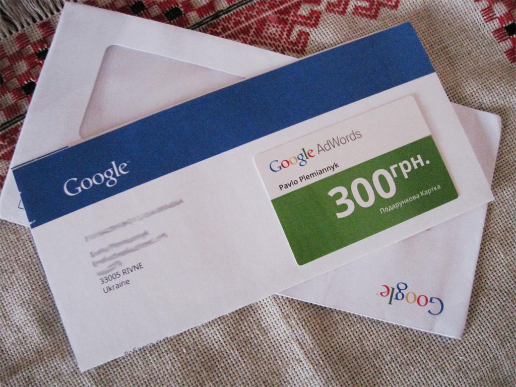 Отримав безкоштовну картку Google AdWords