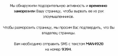 vk_virus_MAN4920-na-nomer-9394