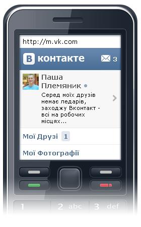 Оновлення мобільної версії ВКонтакте