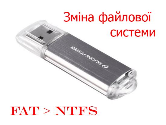 Як змінити файлову систему в NTFS без втрати даних?