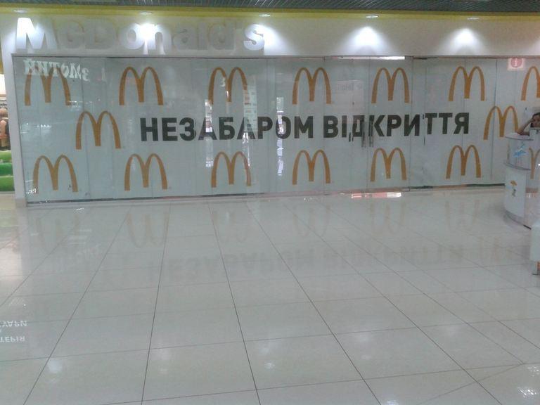 Наближається відкриття McDonald's в Рівному
