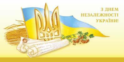 День Незалежності України, 21 рік