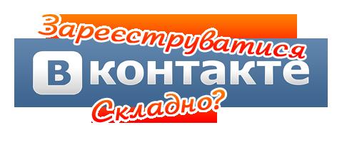 Невже так важко зареєструватися ВКонтакте?;)