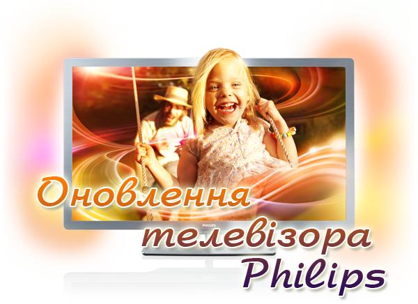 Оновлення телевізора Philips