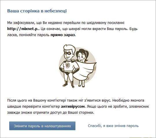 Вконтакте: Ваша сторінка в небезпеці