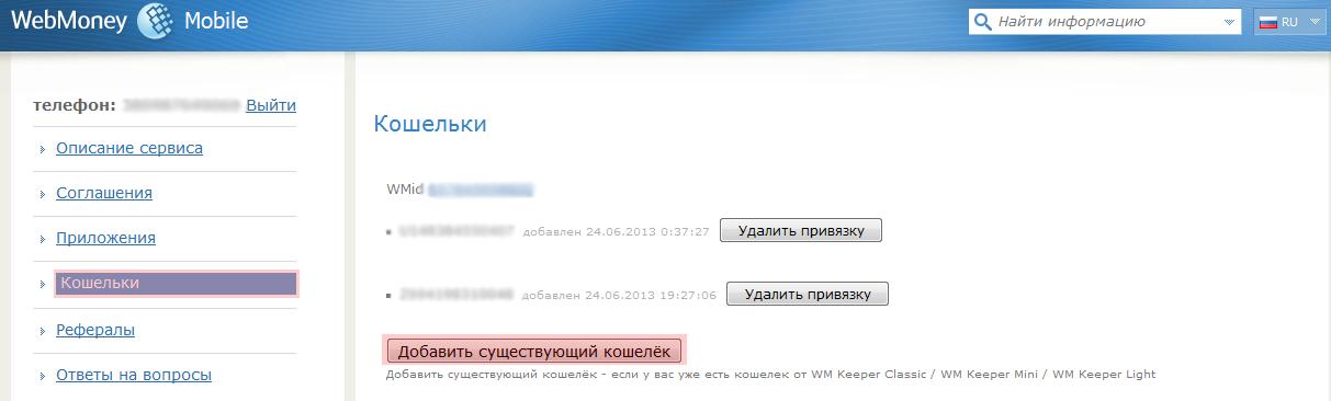 Webmoney-Keeper-Mobile-2