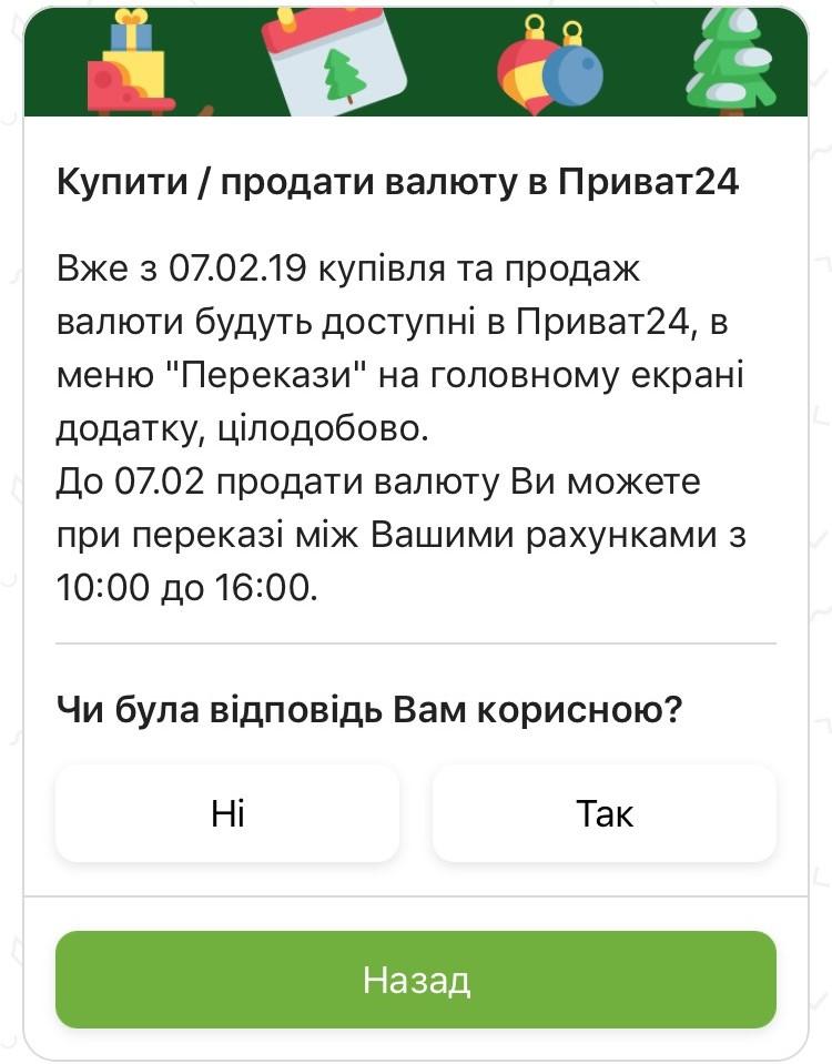 Купити продати долар євро в приват24